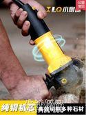 角磨機多功能家用角磨機手磨機拋光打磨切割砂輪機電磨電動工具igo生活優品