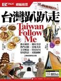 台灣趴趴走Taiwan Follow Me!:EZ TALK 總編嚴選特刊(1書1MP3)