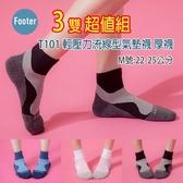Footer T101 M號 (厚底) 輕壓力流線型除臭襪 3雙超值組 ;除臭襪