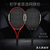 訓練網球拍單人雙人初學者選修課套裝男女大學生帶線回彈底座  XY5432【男人與流行】TW