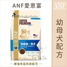 ANF愛恩富〔幼母犬配方,3kg〕