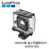 3C LiFe GOPRO HERO5 HERO6 潛水保護殼 60米 AADIV-001 台灣代理商公司貨