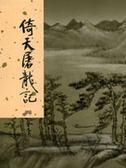 倚天屠龍記(4)新修版