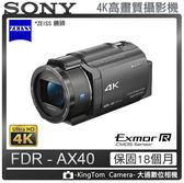 加贈原廠FV70A電池 SONY FDR-AXP40 4K投影攝影機 送64G高速卡+專用FV100電池+專用座充+大腳架公司貨