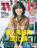 with與妳時尚國際中文版  10月號/2019 第186期