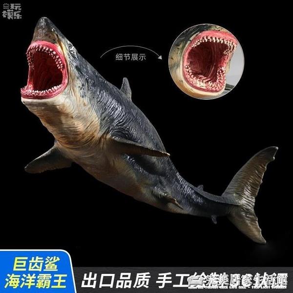 玩模樂兒童仿真海底生物鯊魚玩具模型巨齒鯊大白鯊食人鯊動物模型 完美居家