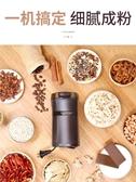 咖啡機長柏咖啡豆超細研磨機電動磨豆機家用小型鋼干磨器紅薯破打粉碎機  LX新年禮物