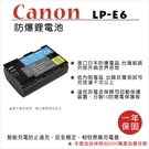 樂華 ROWA CANON LP-E6 防爆鋰電池 60D 70D 6D 7D 7DII 5D2 5D3 5D4 5DII 5D3 5DIII 5DIV ~同LP-E6N