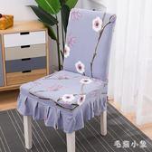 家用彈力連體椅套通用餐廳餐椅套布藝印花座椅套凳子椅子套罩歐式 ys6409『毛菇小象』