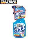 【旭益汽車百貨】PROSTAFF 噴霧式超級玻璃清潔油膜去除劑(400ml) A-44