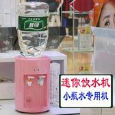 迷你飲水機台式冷熱飲水機迷你型小型可加熱飲水機家用礦泉水YYP   琉璃美衣