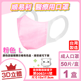 順易利 成人3D立體醫療口罩 (粉色) (L號) 50入/盒 (台灣製造 CNS14774) 專品藥局【2019696】
