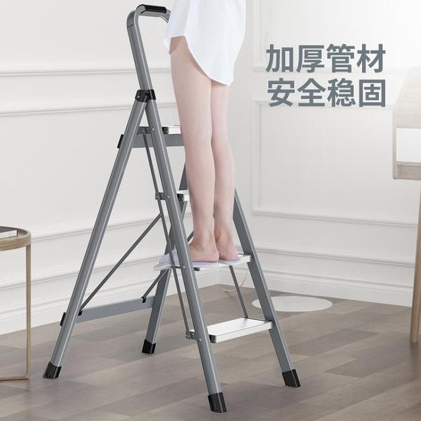 奧鵬鋁合金梯子家用摺疊人字梯加厚室內多功能樓梯三步爬梯小扶梯 科炫數位