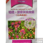 【非凡樂器】DM367 婚禮、宴會長笛曲集 {古典樂篇} (DoReMi 授權國際中文版) /  附鋼琴伴奏CD