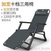 躺椅折疊午休床 辦公室床午睡床 靠背沙灘陽台休閒懶人家用椅子CY『新佰數位屋』