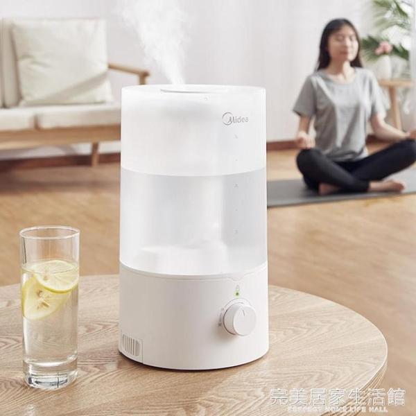 香薰加濕器家用靜音小型臥室噴霧器大霧量空氣凈化器孕婦嬰兒 完美居家生活館