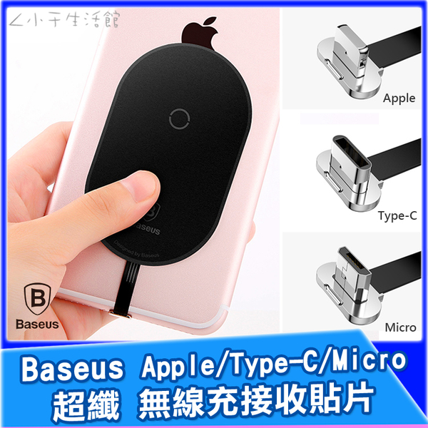 Baseus 倍思 超纖 無線充接收貼片 Apple Type-C Micro 無線充電接收片 Qi無線手機貼片