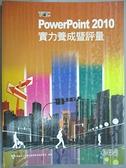 【書寶二手書T8/電腦_EY3】PowerPoint 2010實力養成暨評量_電腦技能基金會