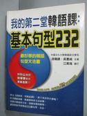 【書寶二手書T4/語言學習_ZDH】我的第二堂韓語課-基本句型232_游娟鐶/吳惠純