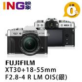 【6期0利率】FUJIFILM X-T30+18-55mm ((銀色)) 恆昶公司貨 KIT組 富士