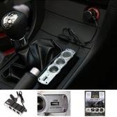 車用 USB 點菸器 三孔 擴充 插座1轉3 點煙器 擴充座 導航 行車記錄器 【RR011】