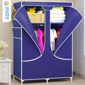 簡易衣柜鋼架布衣柜衣櫥折疊組裝衣柜布衣柜現代簡約經濟型省空間 英雄聯盟MBS