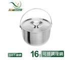 PERFECT 理想 金緻316不銹鋼可提式調理鍋 16CM