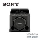 【天天限時】SONY GTK-PG10 藍芽喇叭 多功能音響