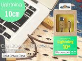 cheero 阿愣 Apple lightning MFI 認證 蘋果 原廠傳輸線 10cm 保固一年