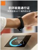 智慧手環手環4NFC版智慧防水運動藍芽手錶3四代跑步通話計步掃碼支付AI彩屏 春季新品