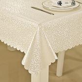 餐桌巾防水防油防燙免洗布藝臺布餐椅套
