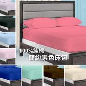 單人床包-  9款任選純棉素色【簡約亮彩、40支精梳棉、MIT台灣製】親膚柔軟、舒適好眠