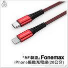 Fonemax iPhone 充電線 MFi認證 編織線 鋁合金頭 20公分 蘋果 傳輸線 數據線 PD快充