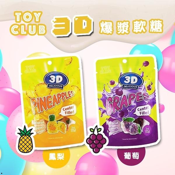 TOY 3D 爆漿軟糖 52g【32985】
