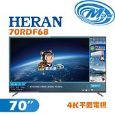 【麥士音響】HERAN禾聯 70吋 4K電視 70RDF68