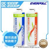 【水達人】愛惠浦科技 EVERPOLL ~DCP-3000守護升級全效濾芯組(DC-1000F+DC-2000F)