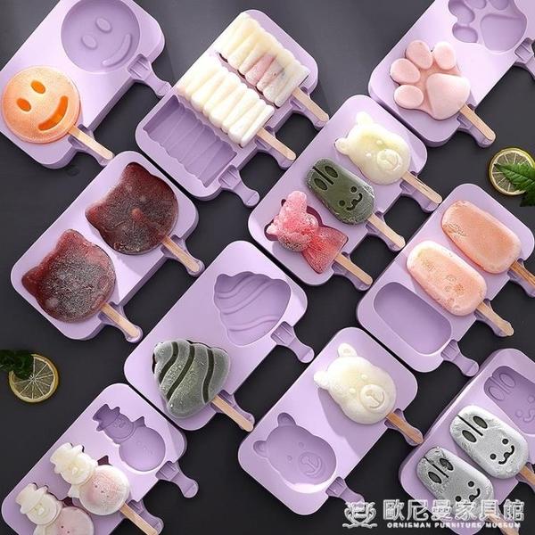 雪糕模具硅膠冰塊冰淇淋家用自制冰棒冰棍冰糕做冰激淋的速凍器 『歐尼曼家具館』