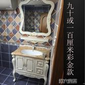 浴櫃 歐式浴室櫃PVC簡歐洗手洗臉盆池面簡約衛生間洗漱台落地衛浴組合 第六空間 igo