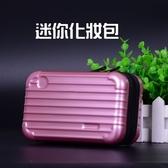 化妝包防水收納包-硬殼PC行李箱造型手拿包20色73pp288【時尚巴黎】
