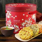 【泉利米香】豐收禮盒米香餅2盒 (每盒8入)(免運)