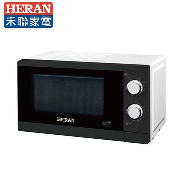 【禾聯HERAN】 20L轉盤式微波爐 20G5T-HMO