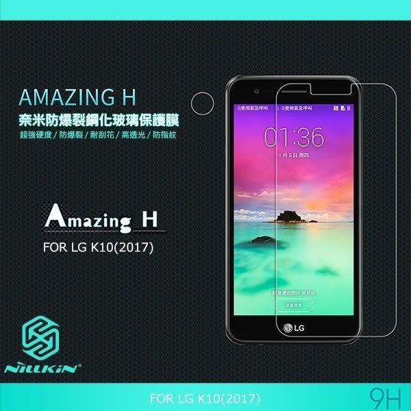 NILLKIN LG K10(2017) Amazing H 防爆鋼化玻璃貼 9H (直邊無導角)