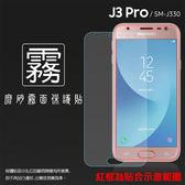 ◆霧面螢幕保護貼 Samsung Galaxy J3 Pro SM-J330G 保護貼 軟性 霧貼 霧面貼 磨砂 防指紋 保護膜