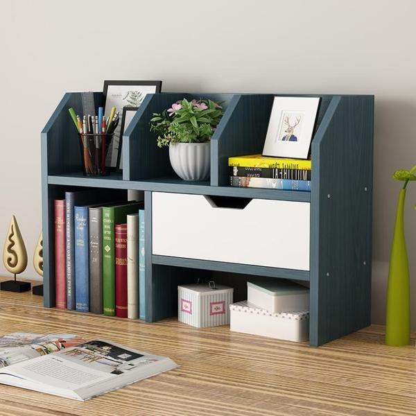簡易小書架桌面辦公家用置物架桌上簡約學生書櫃多層大空間收納架 嬡孕哺 LX
