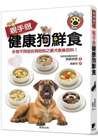 親手做健康狗鮮食:針對不同症狀與目的之愛犬飲食百科!