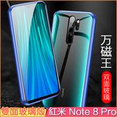 小米 紅米 Note 8 Pro 雙面玻璃殼 手機殼 redmi note8 萬磁王 金屬邊框 鋼化後蓋 手機套 保護殼 保護套
