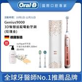 德國百靈Oral-B-Genius9000 3D智慧追蹤電動牙刷(玫瑰金)-V3 送茱莉蔻恬蜜玫瑰身體乳