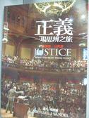 【書寶二手書T9/勵志_LKG】正義-一場思辨之旅_樂為良, 邁可‧桑德爾