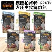 *KING WANG*【12包組】德國柏肯特BELCANDO《犬用主食鮮肉包》125g/包 狗餐包 全犬適用