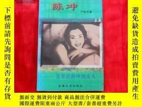 二手書博民逛書店罕見--荷里活的中國女人25599 陳沖 安徽文藝出版社 出版1
